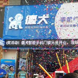 2017年新起航:德犬惠州服务中心盛大开业