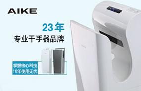 艾克AIKE品牌干手器全國招商加盟