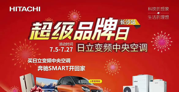 日立中央空调超级品牌日—长沙站