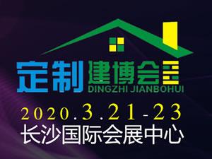 第12屆中部(長沙)建材新產品招商暨全屋定制博覽會