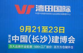 第六屆湖南(灣田)建材博覽會定于9月21日開幕