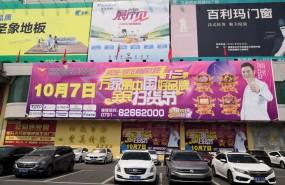 10月7日万家丽中国好品牌全民扫货节