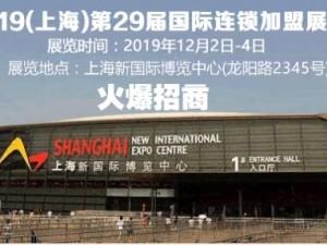 2019上海餐飲加盟展12月引領食尚