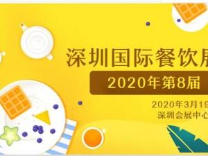 2020第8届CCH深圳国际餐饮连锁加盟展