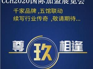 2020第9屆廣州國際餐飲連鎖加盟展覽會|8月28日
