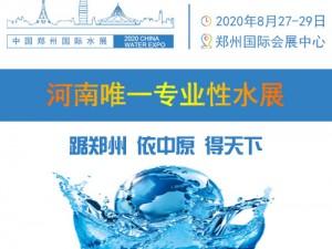 2020第五屆鄭州國際城鎮水務展