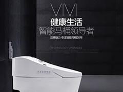 维卫智能马桶—万家丽金钻联盟主推品牌