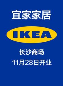 长沙宜家家居11月28日开业