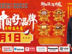 万家丽第十四季中国好品牌巅峰钜惠