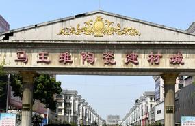 马王堆陶瓷建材市场