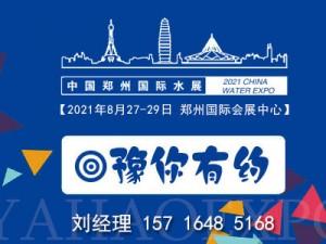 2021第六届郑州国际城镇水务展招商活动已全面启动