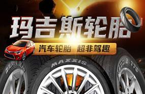 玛吉斯轮胎全国招商