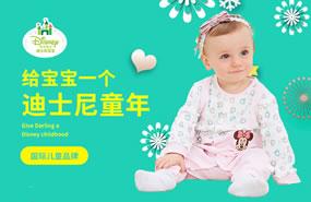 迪士尼婴童用品全国招商
