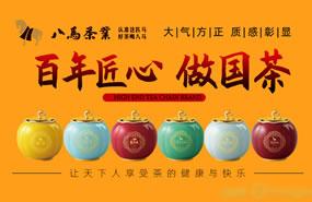 八马茶业全国招商加盟