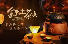 金灶茶具全国招商代理加盟