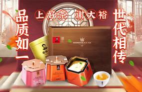 谢裕大茶业全国招商加盟