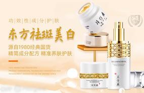 片仔癀化妆品全国招商加盟