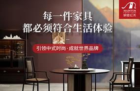 明堂红木家具全国招商加盟