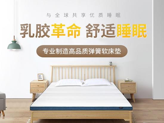 梦神床垫全国招商加盟