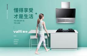 华帝厨房电器加盟代理招商
