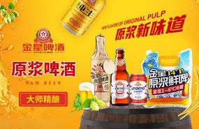 金星啤酒全国招商加盟