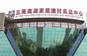 三湘南湖家居名品中心